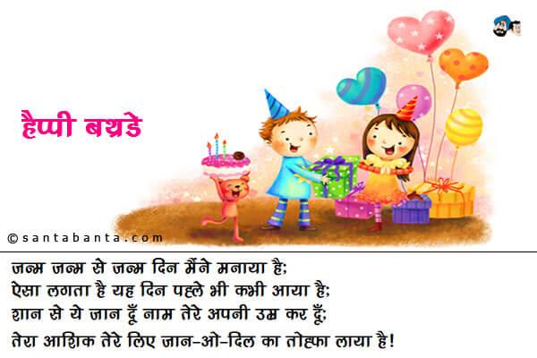 Những lời chúc mừng sinh nhật bạn bè, các lời chúc sinh nhật hay ý nghĩa và còn hài hước nhất