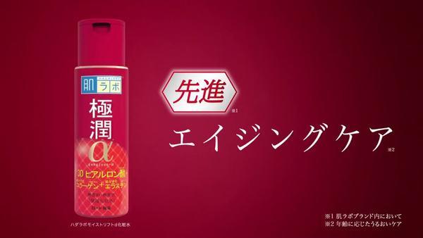 Nước hoa hồng Hada Labo Gokujyun Alpha Lotion chống lão hóa (chai màu đỏ)