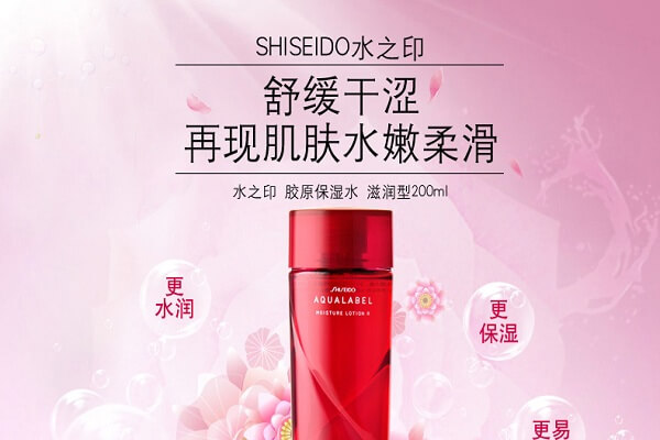 Nước hoa hồng Shiseido Aqualabel dành cho da khô (chai màu đỏ)