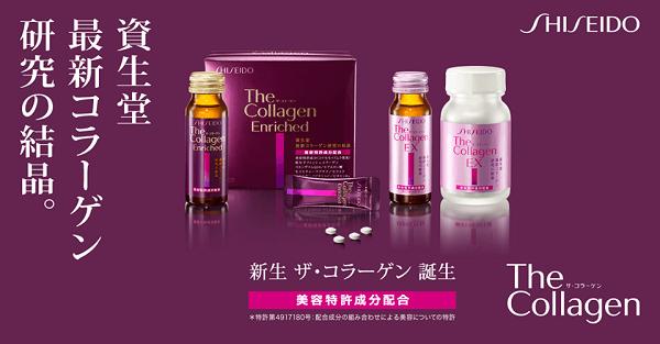 Collagen Nhật Bản shiseido enriched dạng viên