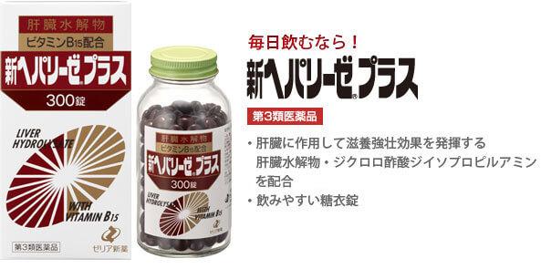 Review 5 thuốc bổ gan của Nhật hiệu quả Nhất + hướng dẫn sử dụng